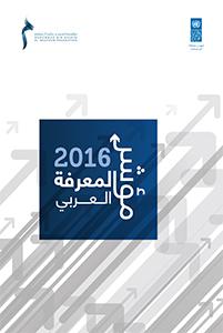 2016 مؤشر المعرفة العربي