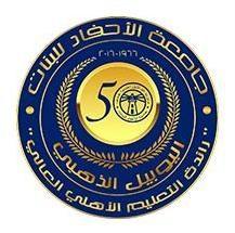 جامعة الأحفاد للبنات