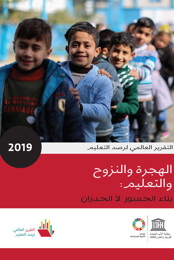 التقرير العالمي لرصد التعليم – اليونسكو