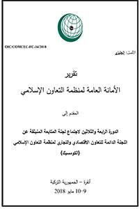 2018 تقرير الامانة العامة لمنظمة التعاون الاسلامي – إدارة الشئون الاقتصادية