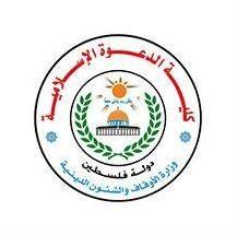 كلية الدعوة والعلوم الاسلامية