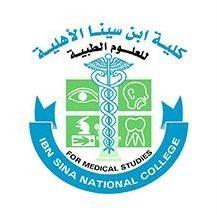 كلية ابن سينا الأهلية للعلوم الطبية