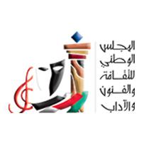جائزة المجلس الوطني للثقافة والفنون و الآداب