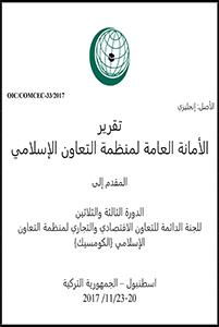 تقرير الامانة العامة لمنظمة التعاون الاسلامي – إدارة الشئون الاقتصادية – 2017
