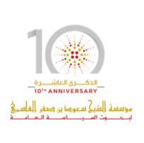 مؤسسة الشيخ سعود بن صقر القاسمي لبحوث السياسة العامة
