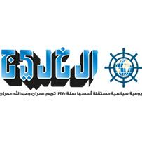 مركز الخليج للدراسات