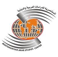 مركز المستنصرية للدراسات العربية و الدولية