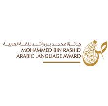 جائزة محمد بن راشد للغة العربية