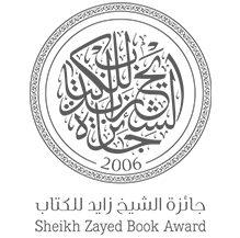 جائزة الشيخ زائد