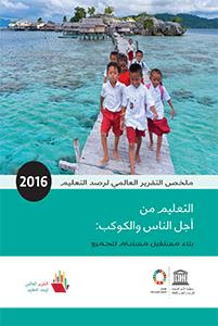 التقرير العالمي لرصد التعليم  – التعليم من أجل الناس والكوكب: بناء مستقبل مستدام للجميع
