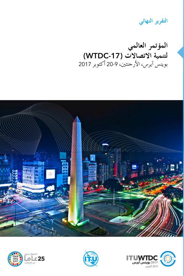 تقرير الاتحاد الدولي للإتصالات