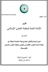 تقرير الامانة العامة لمنظمة التعاون الاسلامي – إدارة الشئون الاقتصادية