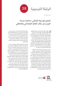 التقرير العالمي لرصد التعليم – الوثيقة التوجيهية 38 – اليونسكو