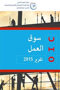 تقرير سوق العمل في منظمة التعاون الإسلامي