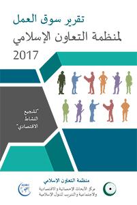 تقرير سوق العمل لمنظمة التعاون الإسلامي