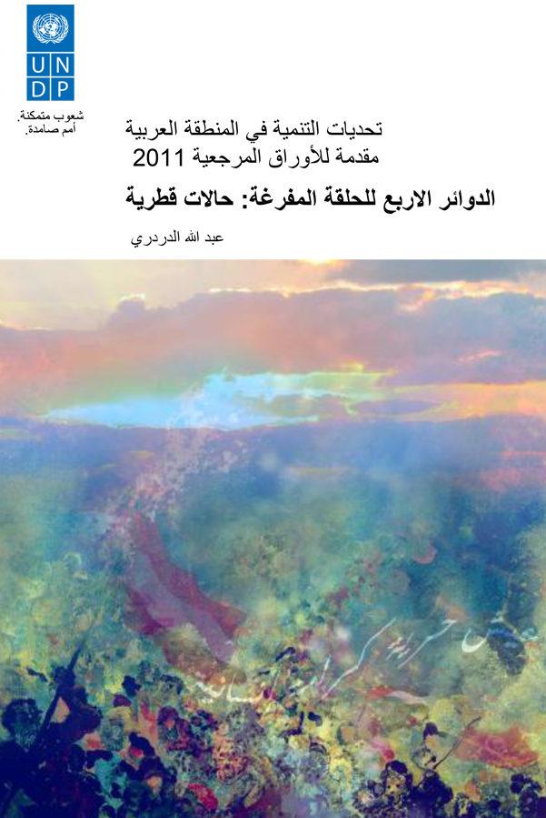 تقرير تحديات التنمية في الدول العربية