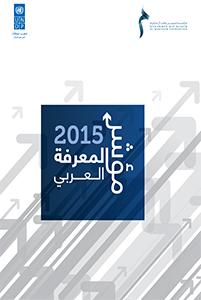 مؤشر المعرفة العربي