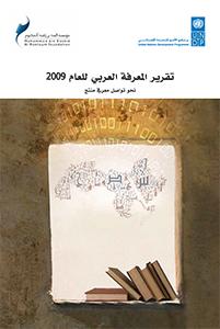 تقرير المعرفة العربي : نحو تواصل معرفي منتج