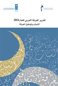 تقرير المعرفة العربي – الشباب وتوطين المعرفة