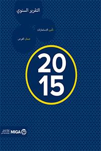 التقرير السنوي للوكالة الدولية لضمان الاستثمار