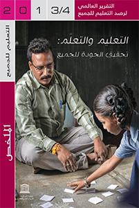 التقرير العالمي لرصد التعليم للجميع – اليونسكو