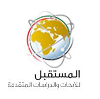 مركز المستقبل للأبحاث والدراسات المتقدمة