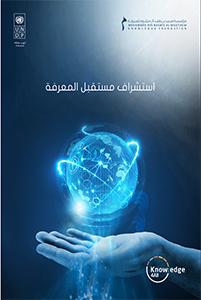 تقرير استشراف مستقبل المعرفة