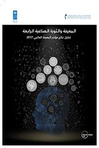 المعرفة والثورة الصناعية الرابعة