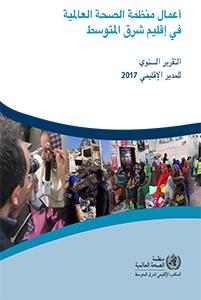 التقرير السنوي منظمة الصحة العالمية في إقليم شرق المتوسط
