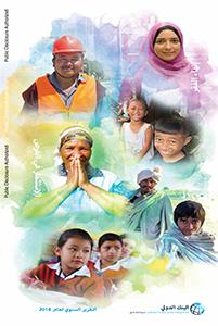 التقرير السنوي (إنهاء الفقر) – البنك الدولي