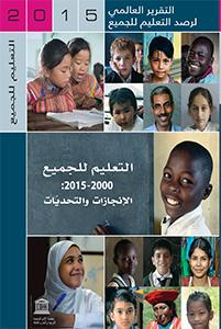 التقرير العالمي لرصد التعليم – التقرير العالمي لرصد التعليم للجميع. التعليم للجميع 2000-2015: الإنجازات والتحديات