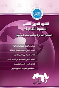 التقرير العربي الثامن للتنمية الثقافية: التكامل العربي.. تجارب، تحديّات وآفاق