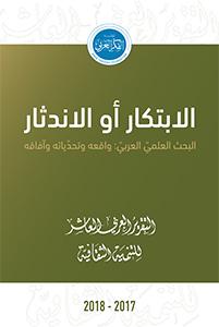 التقرير العربي العاشر للتنمية الثقافية – البحث العلمي العربي: واقعه وتحدياته وآفاقه