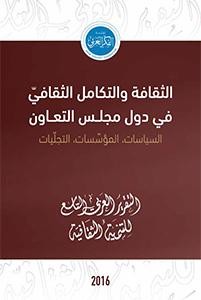 التقرير العربي التاسع للتنمية الثقافية: الثقافة والتكامل الثقافي في دول مجلس التعاون
