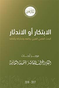 ملخّص التقرير العربي العاشر للتنمية الثقافية