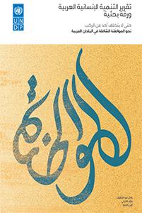 تقرير التنمية الإنسانية العربية