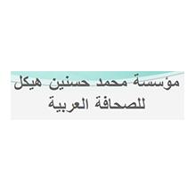 جوائز محمد حسنين هيكل التشجيعية للعمل الصحفي
