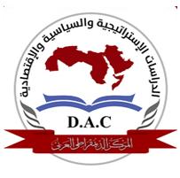 المركز الديمقراطي العربي للدراسات الاستراتيجية والاقتصادية والسياسية