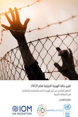 تقرير حالة الهجرة الدولية لعام 2019