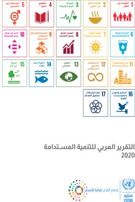 التقرير العربي للتنمية المستدامة لعام 2020