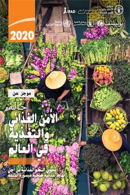 تقرير حالة الأمن الغذائي والتغذية في العالم لعام ٢٠٢٠