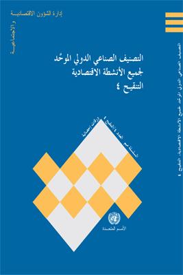 التصنيف الصناعي الدولي الموحد لجميع الأنشطة الاقتصادية(ISIC)