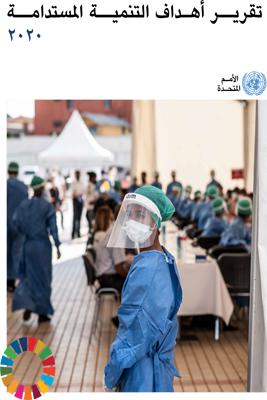 تقرير أهداف التنمية المستدامة ٢٠٢٠.