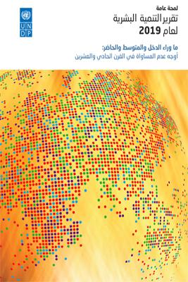 تقرير التنمية البشرية 2019
