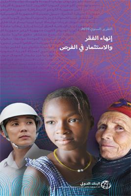 التقرير السنوي للبنك الدولي 2019
