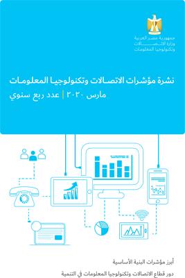 النشرة الربع سنوية لمؤشرات الاتصالات وتكنولوجيا المعلومات 2020