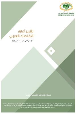 تقرير آفاق الاقتصاد العربي 2020