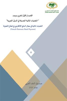 تقرير مرصد التقنيات المالية الحديثة في الدول العربية  2020