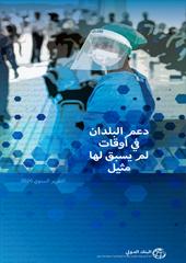 التقرير السنوي ٢٠٢٠.. البنك الدولي