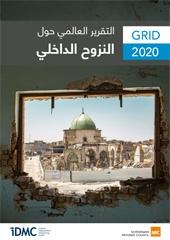 لتقرير العالمي حول النزوح الداخلي ٢٠٢٠.
